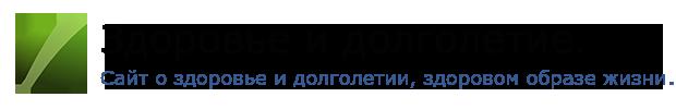 Здоровье и долголетие. logo